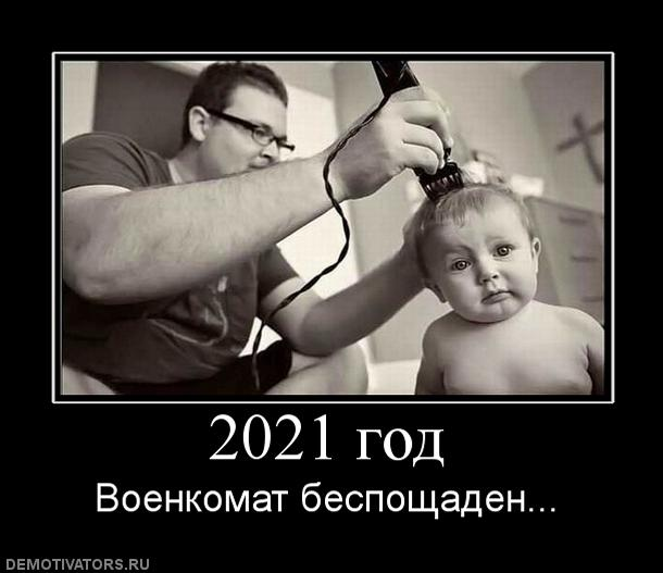 Анекдоты 2021 Года